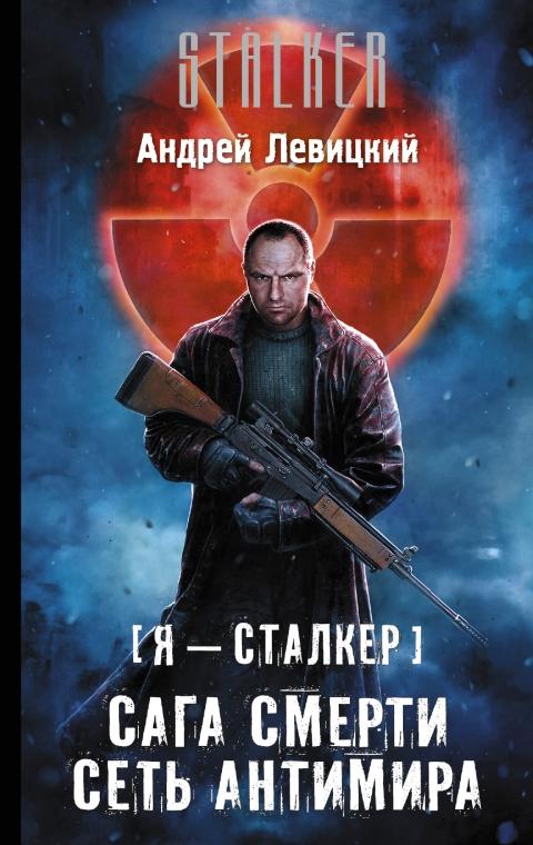 Андрей Левицкий - Сага смерти. Сеть Антимира (Сага смерти - 2)(Серия  STALKER)
