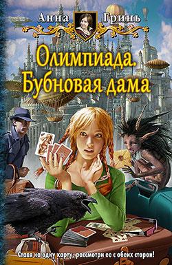 Анна Гринь - Олимпиада. Бубновая дама (Олимпиада - 1)(Серия  Юмористическая серия)