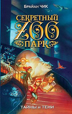 Брайан Чик - Тайны и тени (Секретный Zooпарк - 2)(Серия  Секретный зоопарк)