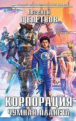 Евгений Щепетнов - Корпорация. Чумная планета (Корпорация - 1)(Серия  Новый фантастический боевик)