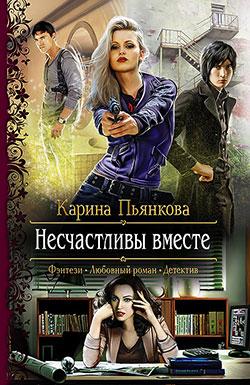 Карина Пьянкова - Несчастливы вместе (Одни несчастья - 3)(Серия  Романтическая фантастика)
