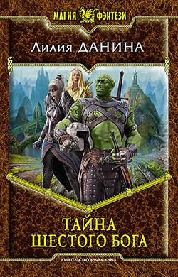 Лилия Данина - Тайна шестого бога(Серия  Магия фэнтези)