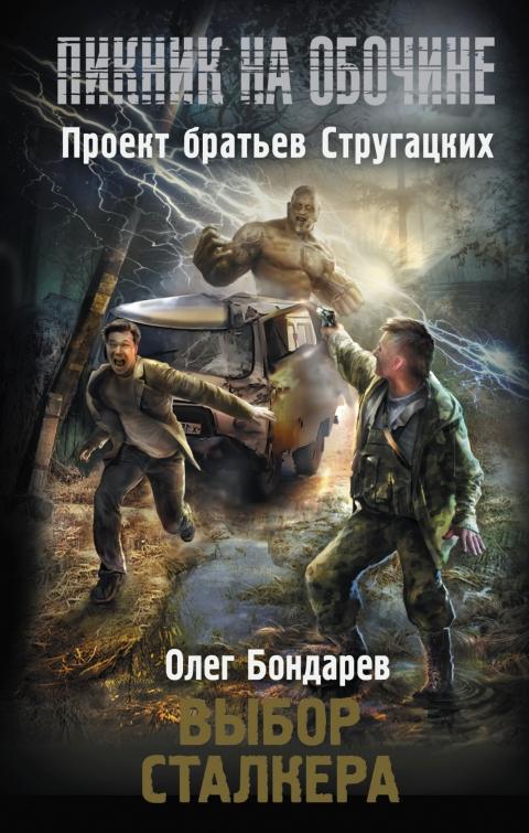 Олег Бондарев - Выбор сталкера(Серия  Пикник на обочине)