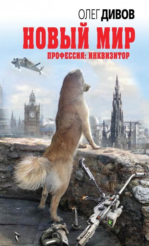 Олег Дивов - Новый мир (Профессия: инквизитор - 6)(Серия  Новый Дивов)