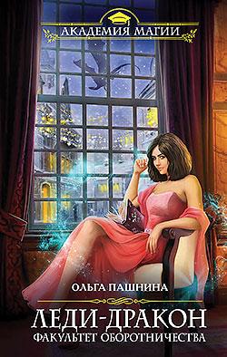 Ольга Пашнина - Леди-дракон. Факультет оборотничества(Серия  Академия Магии)