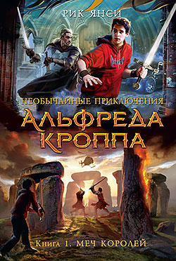Рик Янси - Меч королей (Необычайные приключения Альфреда Кроппа - 1)(Серия  Чернильное сердце)
