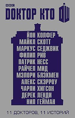 Сборник - Доктор Кто. 11 историй(Серия  Доктор Кто)