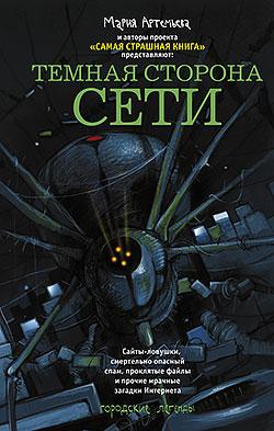 Сборник - Темная сторона Сети(Серия  Городские легенды)