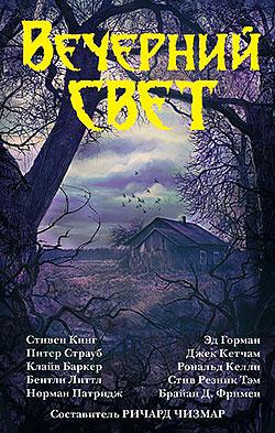 Сборник - Вечерний свет(Серия  Темная Башня)
