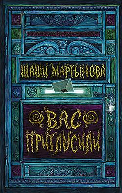 Шаши Мартынова - Вас пригласили(Серия  Лабиринты Макса Фрая)