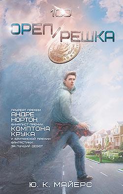 Ю. К. Майерс - Орел/Решка (Орел/Решка - 1)(Серия  Сотня)