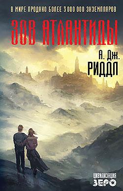 А. Дж. Риддл - Зов Атлантиды (Тайна происхождения - 3)(Серия  Цивилизация зеро)