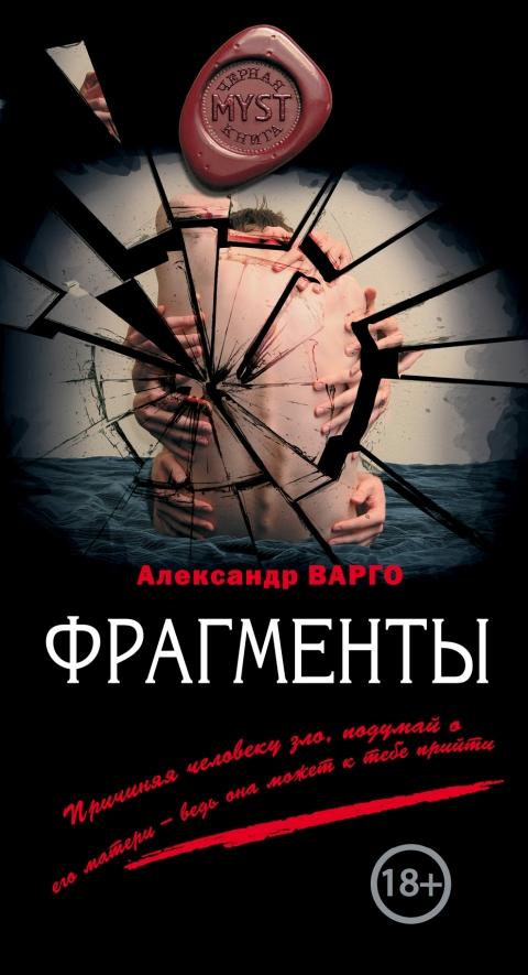 Александр Варго - Фрагменты(Серия  MYST. Черная книга 18+)