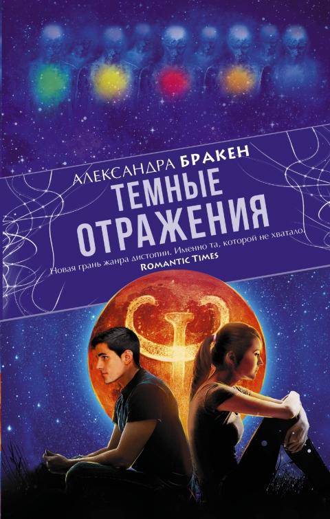 Александра Бракен - Темные отражения (Темные отражения - 1)(Серия  MAIN STREET : Коллекция «Ультрафиолет»)