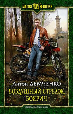 Антон Демченко - Воздушный стрелок. Боярич (Воздушный стрелок - 1)(Серия  Магия фэнтези)