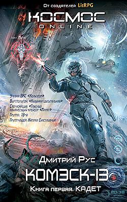 Дмитрий Рус - Комэск-13. Книга 1. Кадет (Комэск-13 - 1)(Серия  Космос Online)