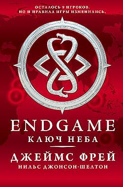 Джеймс Фрей, Нильс Джонсон-Шелтон - Endgame: Ключ Неба (Endgame - 2)(Серия  Endgame)