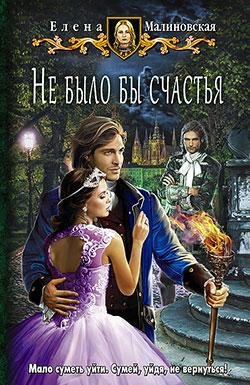 Елена Малиновская - Не было бы счастья (Любовь и вороны - 1)(Серия  Юмористическая серия)