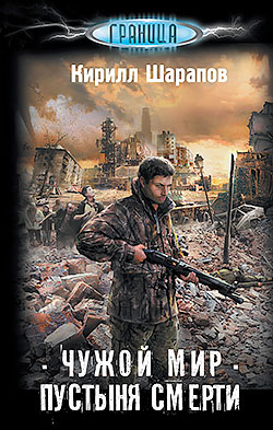Кирилл Шарапов - Чужой мир. Пустыня смерти(Серия  Граница)