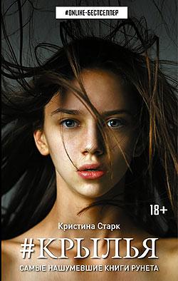 Кристина Старк - Крылья(Серия  #online-бестселлер)