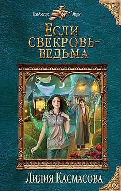 Лилия Касмасова - Если свекровь — ведьма(Серия  Колдовские миры)