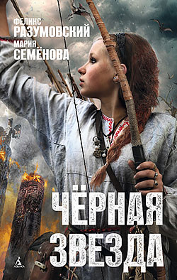 Мария Семенова, Феликс Разумовский - Чёрная звезда(Серия  Азбука-Фэнтези)