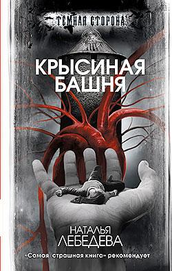 Наталья Лебедева - Крысиная башня(Серия  Темная сторона)