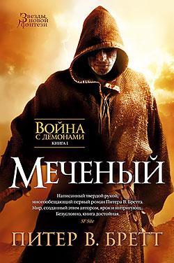 Питер В. Бретт - Меченый (Война с демонами - 1)(Серия  Звезды новой фэнтези)