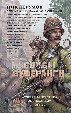 Сборник - Бомбы и бумеранги(Серия  Внесерийно)