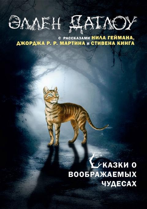 Сборник - Сказки о воображаемых чудесах(Серия  Внесерийно)