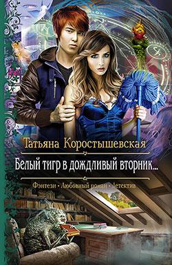 Татьяна Коростышевская - Белый тигр в дождливый вторник…(Серия  Романтическая фантастика)