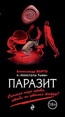 Александр Варго - Паразит(Серия  MYST. Черная книга 18+)