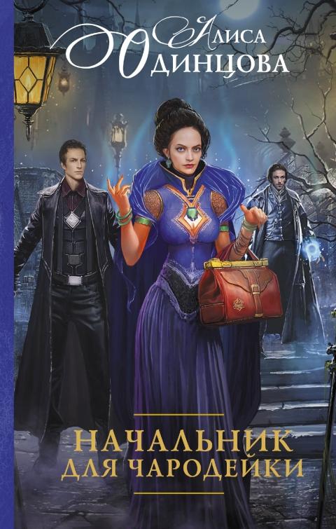 Алиса Одинцова - Начальник для чародейки(Серия  Руны любви)