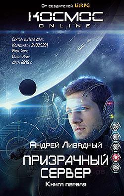 Андрей Ливадный - Призрачный Сервер (Призрачный Сервер - 1)(Серия  Космос Online)