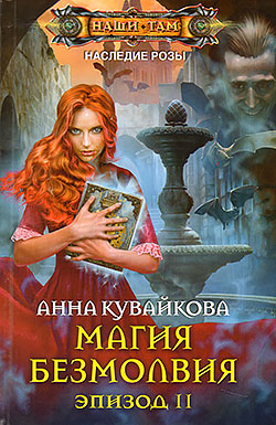 Анна Кувайкова - Магия безмолвия. Эпизод II (Хеллиана Валанди - 4)(Серия  Наши там)