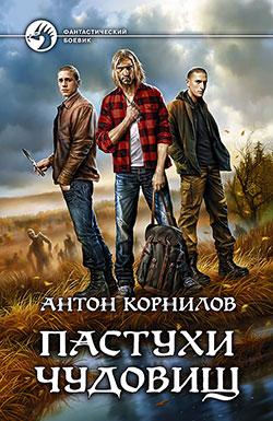 Антон Корнилов - Пастухи чудовищ(Серия  Фантастический боевик)