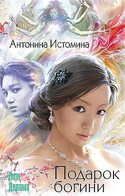 Антонина Истомина - Подарок богини(Серия  ЛитДорама)