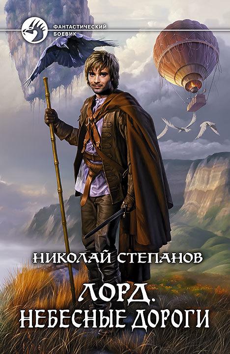 Николай Степанов - Лорд. Небесные дороги (Лорд - 1)