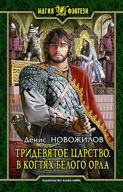 Денис Новожилов - Тридевятое царство. В когтях белого орла (Тридевятое царство - 3)(Серия  Магия фэнтези)