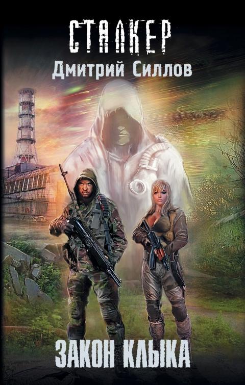 Дмитрий Силлов - Закон клыка (Снайпер - 18)(Серия  СТАЛКЕР)