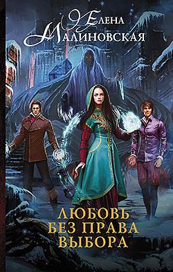 Елена Малиновская - Любовь без права выбора(Серия  Руны любви)