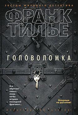 Франк Тилье - Головоломка(Серия  Звезды мирового детектива)