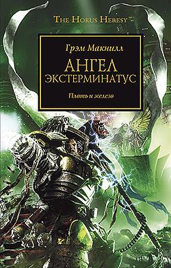 Грэм Макнилл - Ангел Экстерминатус(Серия  Warhammer)