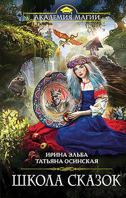 Ирина Эльба, Татьяна Осинская - Школа Сказок (Школа Сказок - 1)(Серия  Академия Магии)