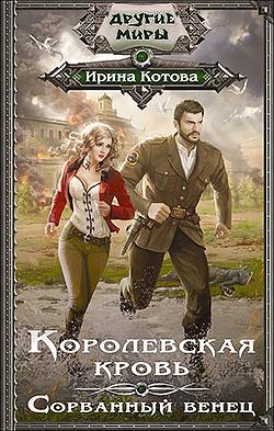 Ирина Котова - Сорванный венец (Королевская кровь.  - 1)(Серия  Другие Миры)