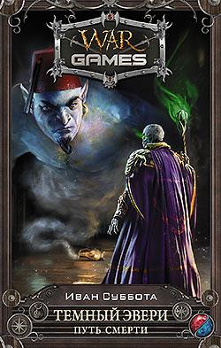 Иван Суббота - Темный Эвери. Путь смерти (Темный Эвери - 3)(Серия  Wargames)