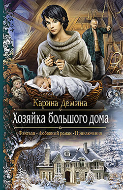 Карина Демина - Хозяйка большого дома (Семь минут до весны - 1)(Серия  Романтическая фантастика)