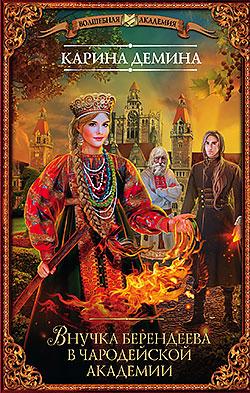 Карина Демина - Внучка берендеева в чародейской академии(Серия  Волшебная академия)