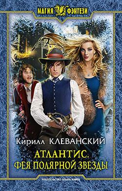 Кирилл Клеванский - Атлантис. Фея Полярной звезды (Атлантис - 1)(Серия  Магия фэнтези)
