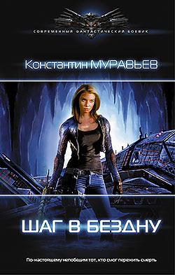Константин Муравьёв - Шаг в бездну (Перешагнуть пропасть - 3)(Серия  Современный фантастический боевик)